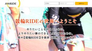 競輪RIDE